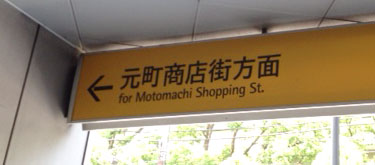 元町商店街方面